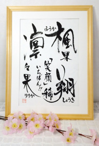 家族ボード/命名書・額③ 11000円
