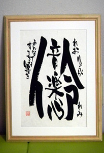 命名書(3人)・額③ ・11000円